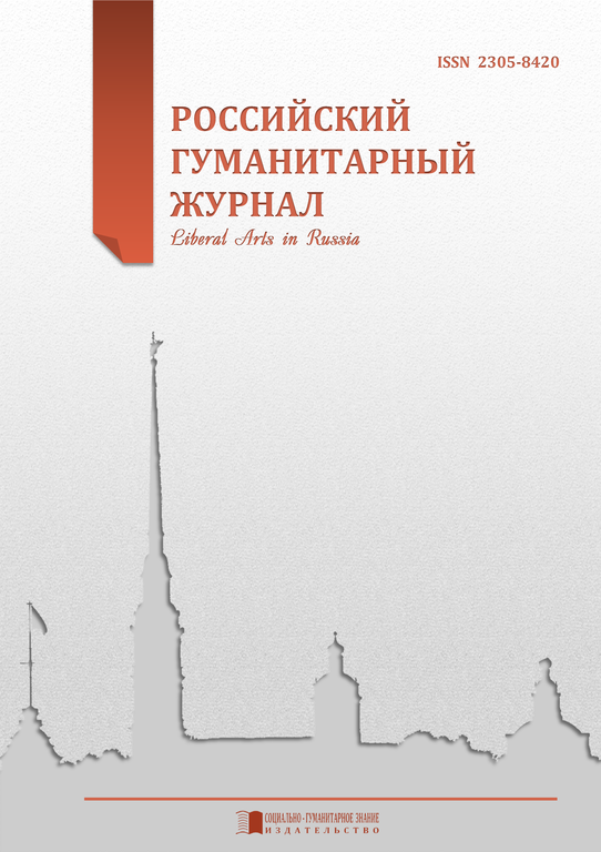 Российский гуманитарный журнал (Liberal Arts in Russia)